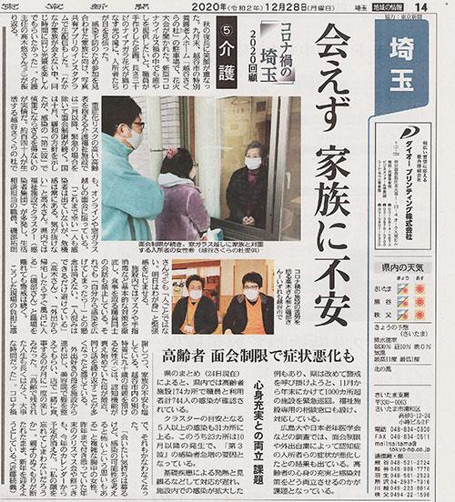 2020年12月28日(月)東京新聞朝刊