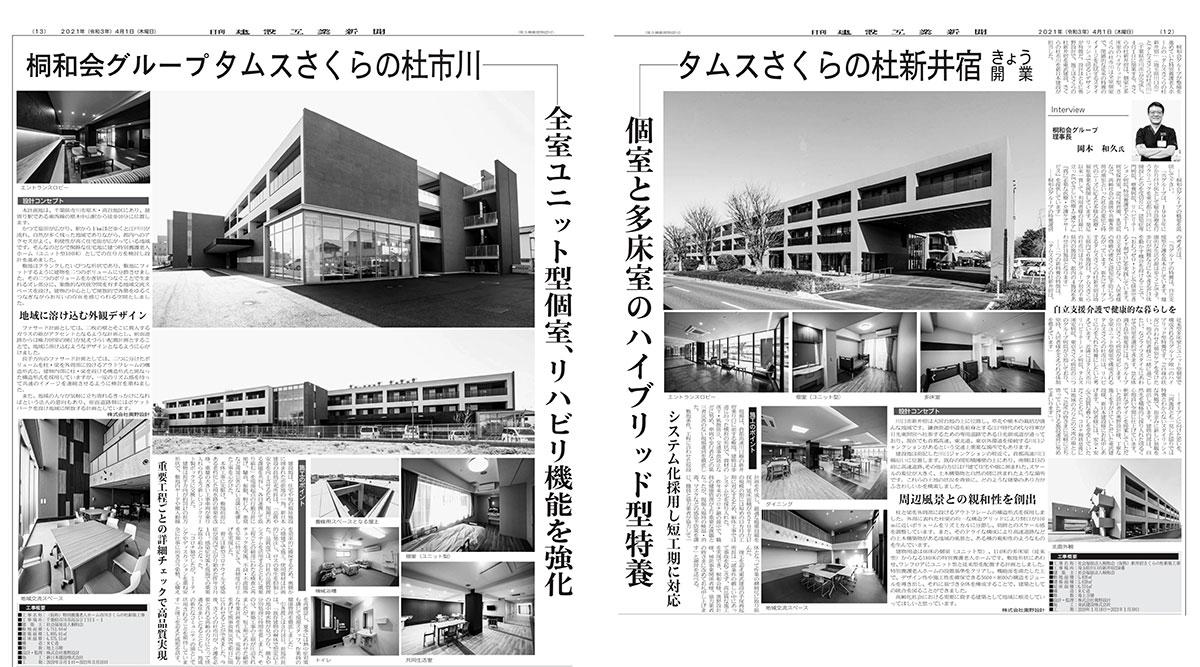 日刊建設工業新聞_タムスさくらの杜新井宿・市川
